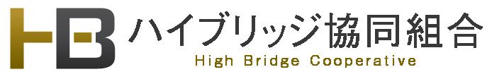 ハイブリッジ協同組合